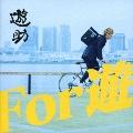 For 遊 [CD+DVD]<初回生産限定盤B>