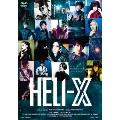 舞台「HELI‐X」