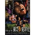 明治・大正・昭和 猟奇女犯罪史