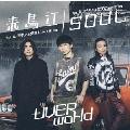 来鳥江/SOUL [CD+DVD]<TYPE-来鳥江>