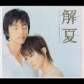 「解夏」 オリジナル・サウンドトラック