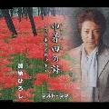 巾着田の詩/ラスト・ラブ