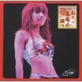 あゝ真希の調べ MAKI GOTO CONCERT TOUR 2004 AUTUMN