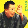 桂文珍15-[宿替え]・[饅頭こわい]