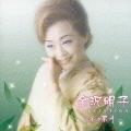 金沢明子~歌手生活25周年記念~