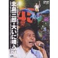 新宿コマ劇場特別公演オンステージ 北島三郎大いに唄う XI