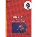 THE LIVE goes on シリーズ・篠原美也子/記憶の記録 2006.2.12 SHIBUYA BOXX