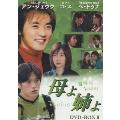 母よ姉よ Twins DVD-BOX II