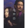 輪舞曲 DVD-BOX