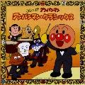 それいけ!アンパンマン アンパンマン・クラシックス/チェコ・フィルハーモニー管弦楽団 CD