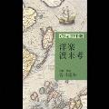 洋楽渡来考 [3CD+DVD]