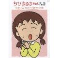 ちびまる子ちゃん全集1990 「おねえちゃんの宝物」の巻