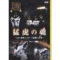 猛虎の魂~2006阪神タイガース激闘の記録~