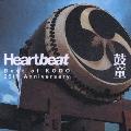 Hertbeat Best of KODO 25th Anniversary