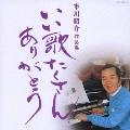 市川昭介作品集 ~いい歌たくさん、ありがとう~