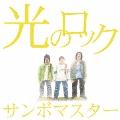 光のロック  [CD+DVD]<期間限定生産盤>