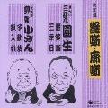 決定盤 艶噺・廓噺 落語集その2/六代目 三遊亭圓生、五代目 柳家小さん