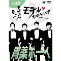 アンジャッシュ・バナナマン モテルカルフォルニア DARTS LOVE LIVE vol.5