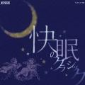快眠のクラシック もっと身近にクラシック! 月の光/トロイメライ/夜想曲(ショパン)/シチリアーノ(フォーレ)/アンダンテ・カンタービレ、他