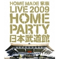 """LIVE 2009 """"HOME PARTY in 日本武道館"""""""