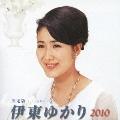 決定版 伊東ゆかり 2010