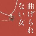 「曲げられない女」 オリジナル・サウンドトラック