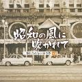 昭和の風に吹かれて~忘れられないあの歌 Vol.5