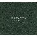 浅川マキの世界 10枚組・自選作品集<限定生産盤>