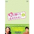 愛は誰にも止められない DVD-BOX4