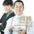 相棒 season9 オリジナル・サウンドトラック