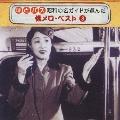 はとバス 昭和の名ガイドが選んだ 懐メロ・ベスト 3