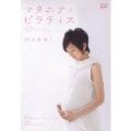渡辺満里奈 マタニティ・ピラティス~心も身体もリラックス 妊婦さんのための安心・快適エクササイズ~