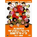 大爆笑!!サンミュージックGETライブ Vol.4 灼熱編