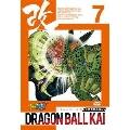 ドラゴンボール 改 -人造人間・セル編- 7