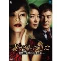 妻が帰ってきた ~復讐と裏切りの果てに~ DVD-BOX5