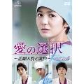 愛の選択 ~産婦人科の女医~ DVD SET1