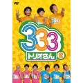 333(トリオさん)2