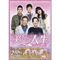 美しき人生 DVD BOX 2