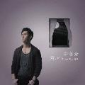 君ノカケラ feat 宮本笑里 [CD+DVD]<初回生産限定盤>