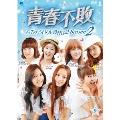 青春不敗~G7のアイドル農村日記~シーズン2 Vol.9