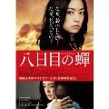 八日目の蝉 スペシャル版 [Blu-ray Disc+DVD]