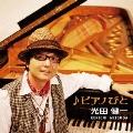 ♪ピアノびと