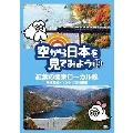 空から日本を見てみよう 19 紅葉の関東ローカル線 秩父鉄道・わたらせ渓谷鐵道