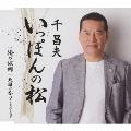 いっぽんの松 / 俺の故郷 / 北国の春 バラードバージョン
