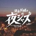 須永辰緒の夜ジャズ ヴィーナスジャズ Opus II