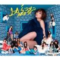 上からマリコ (Type-B) [CD+DVD]
