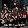 MAMORE!!! [CD+DVD]<初回限定盤A>