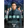 国民英雄-X ノーカット版 DVD-BOXII