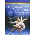 英国ロイヤル・バレエ団 ロイヤルバレエとオペラの祭典 チャイコフスキー没後100周年ウィンター・ガラ