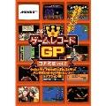 ゲームレコードGP コナミ篇Vol.2 ~タイムトライアルをがんばれゴエモン!パンチだけのイー・アル・カンフー!アクション篇~
